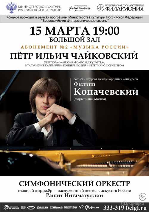 Филипп Копачевский играет музыку П. И. Чайковского: Афиша филармонии в Белгороде