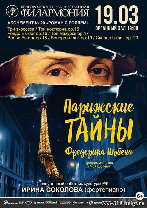 Концерт Ирины Соколовой «Парижские тайны Фредерика Шопена»: Афиша филармонии в Белгороде