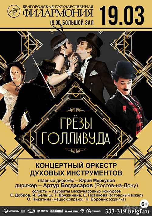 Концерт «Грёзы Голливуда»: Афиша филармонии в Белгороде