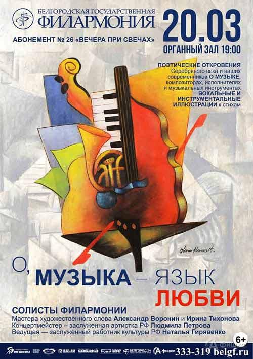 Концерт «О, музыка— язык любви» вОрганном зале: Афиша Белгородской филармонии