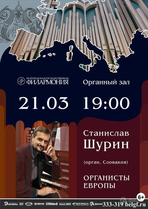Станислав Шурин в концерте «Органисты Европы»: Афиша филармонии в Белгороде