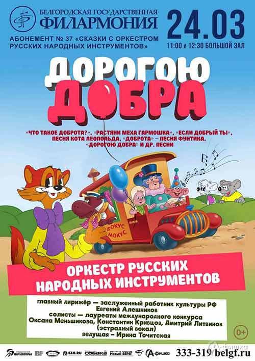 Концерт «Дорогою добра» в абонементе «Сказки с ОРНИ»: Афиша филармонии в Белгороде