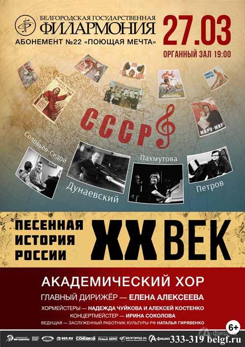 Концерт академического хора «Песенная история России. ХХ век»: Афиша филармонии вБелгороде