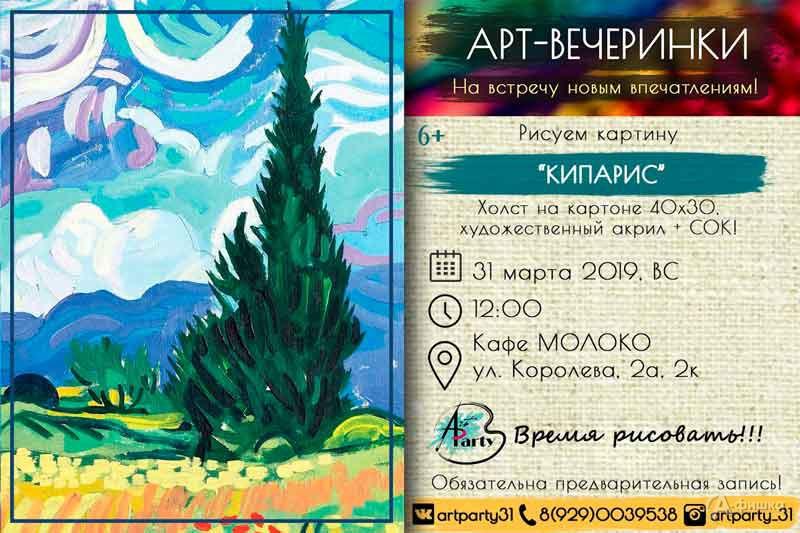 Арт-вечеринка «Кипарис»: Детская афиша Белгорода