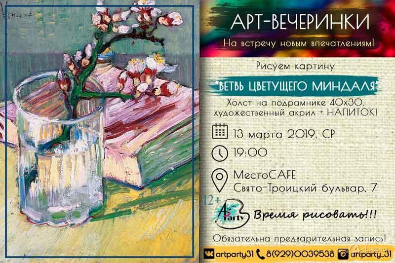 Арт-вечеринка «Ветвь цветущего миндаля»: Непропусти вБелгороде