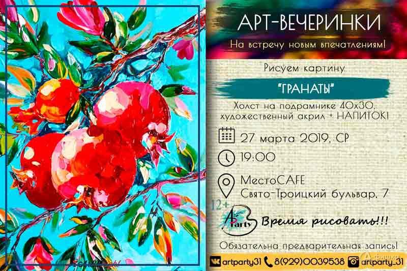 Арт-вечеринка «Гранаты»: Непропусти вБелгороде