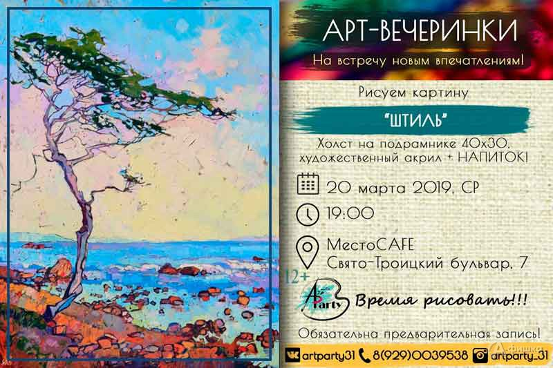 Арт-вечеринка «Штиль»: Непропусти вБелгороде