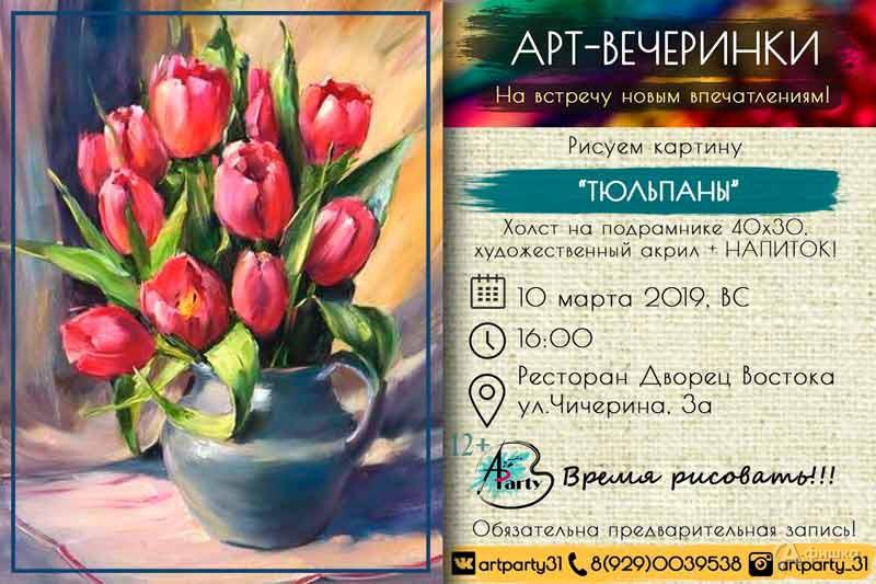 Арт-вечеринка «Тюльпаны»: Непропусти вБелгороде