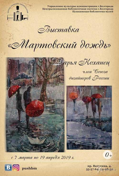 Персональная выставка Дарьи Коханец «Мартовский дождь»: Афиша выставок в Белгороде