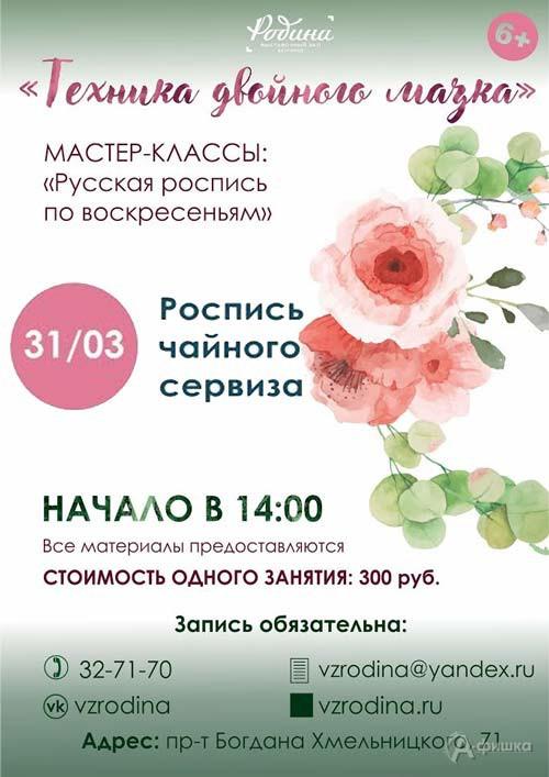 Мастер-класс «Роспись чайного сервиза» Елены Новиковой: Непропусти вБелгороде