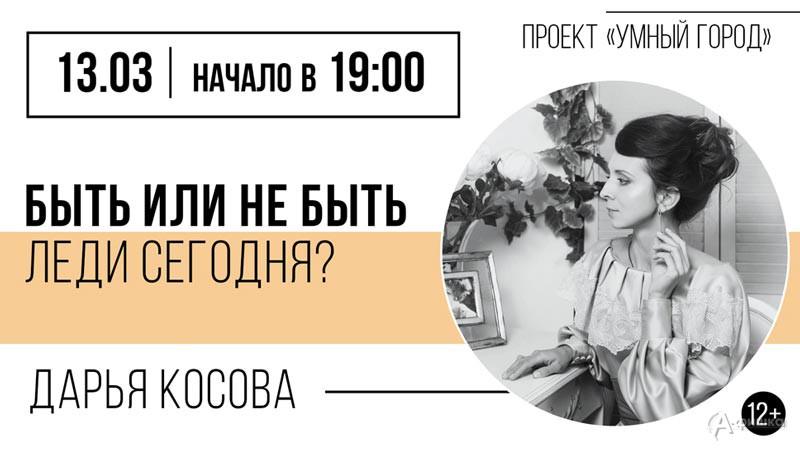 Лекция Дарьи Косовой «Быть или не быть леди сегодня?»: Не пропусти в Белгороде