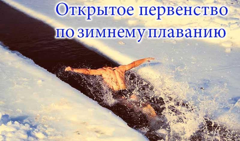 Открытое первенство города по зимнему плаванию: Афиша спорта в Белгороде