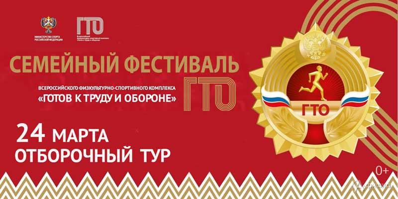 Отборочный этап «Семейного фестиваля ГТО»: Афиша спорта в Белгороде