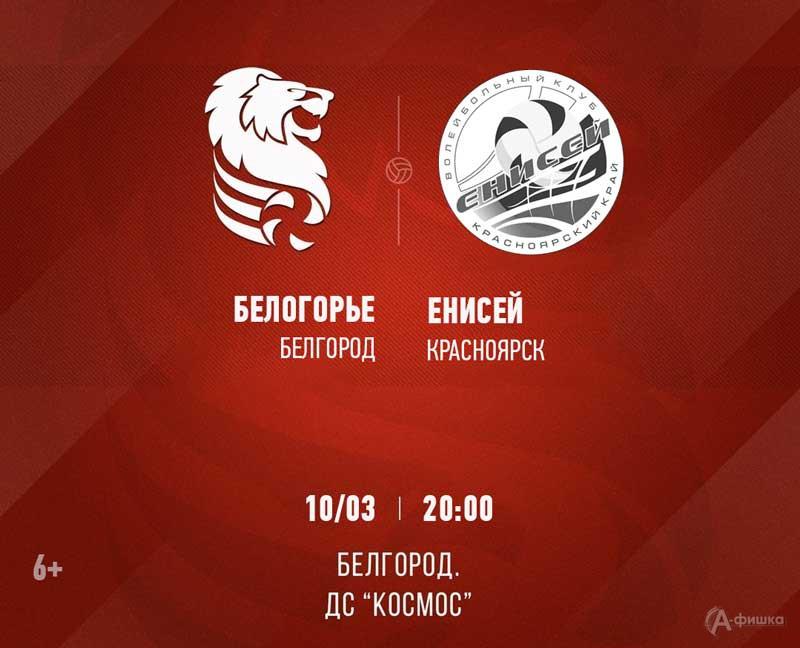 «Белогорье» (Белгород) – «Енисей» (Красноярск): Афиша волейбола в Белгороде