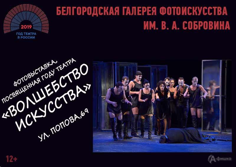 Фотовыставка «Волшебство искусства» в Фотогалерее: Афиша выставок в Белгороде