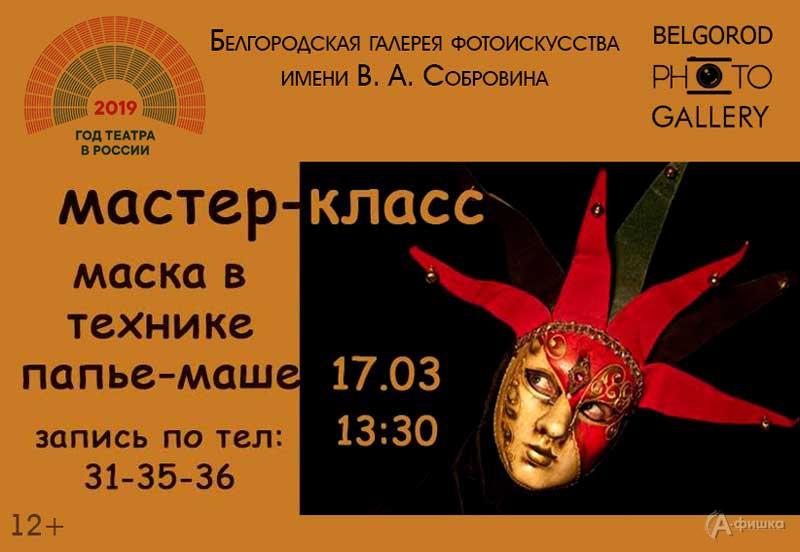 Мастер-класс «Карнавальная маска» в Фотогалерее: Не пропусти в Белгороде