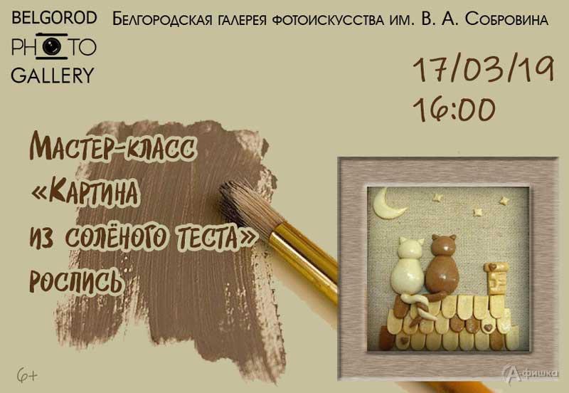 Мастер-класс «Картина из солёного теста. Роспись»: Не пропусти в Белгороде