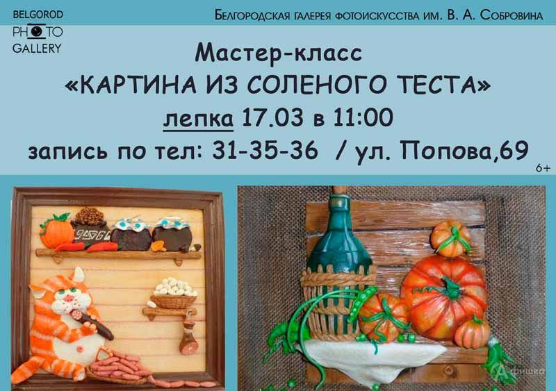 Мастер-класс «Картина из солёного теста. Лепка»: Не пропусти в Белгороде