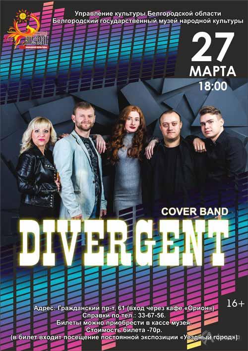 Концерт кавер-группы «Divergent»: Не пропусти в Белгороде