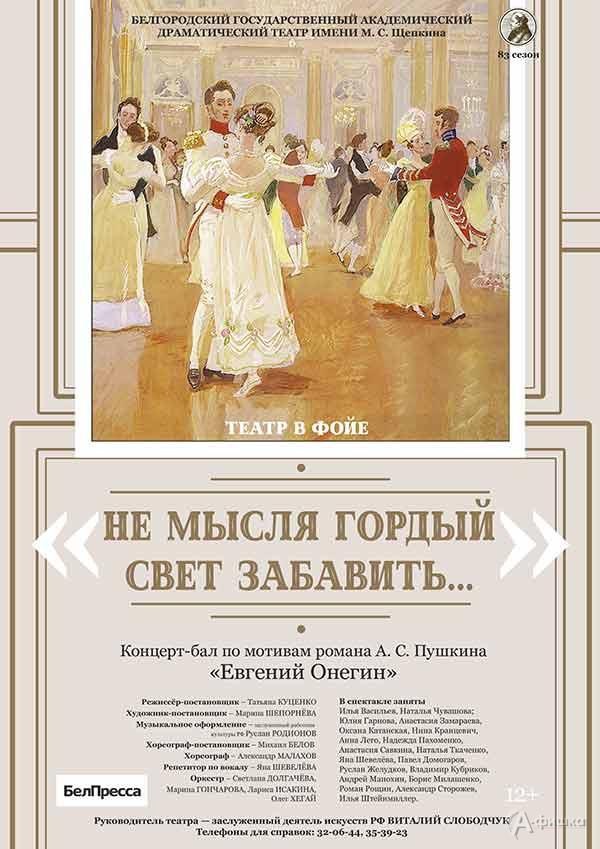 Концерт-бал «Не мысля гордый свет забавить…» в БГАДТ им. Щепкина: Афиша театров в Белгороде