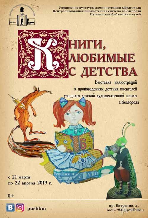 Выставка «Книги, любимые с детства»: Афиша выставок в Белгороде