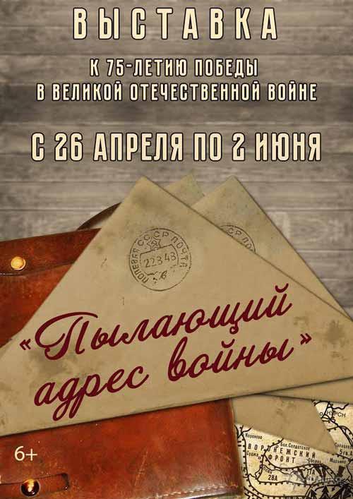 Выставка «Пылающий адрес войны» вКраеведческом музее: Афиша выставок вБелгороде