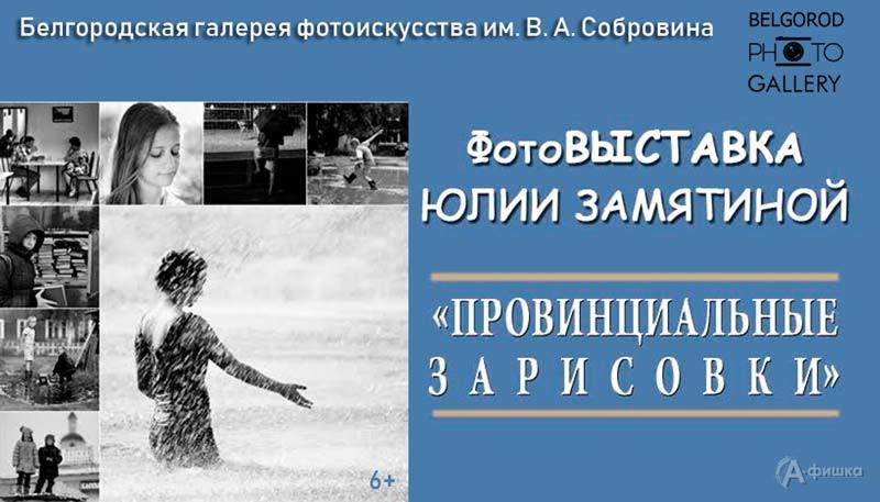 Фотовыставка Юлии Замятиной «Провинциальные зарисовки»: Афиша выставок в Белгороде