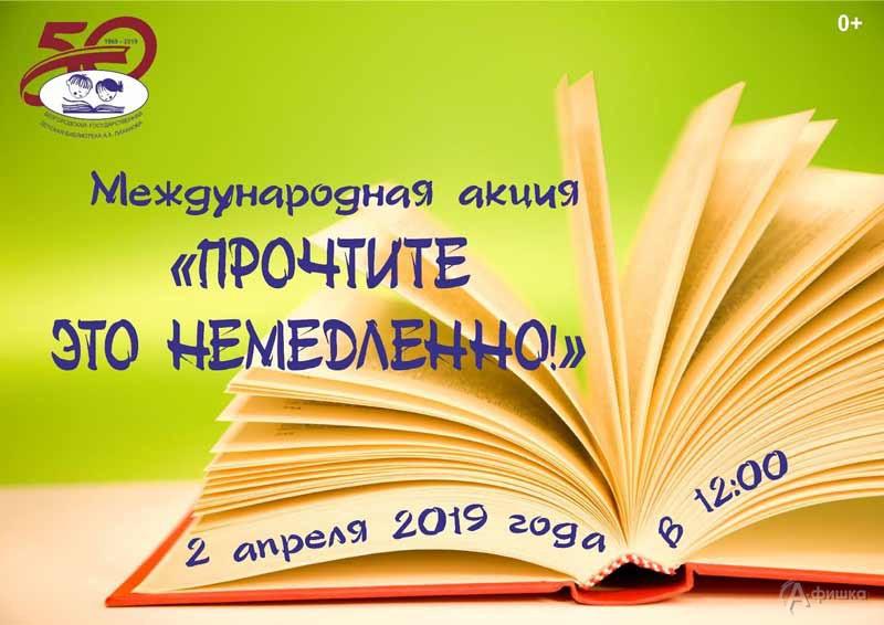 Международная PR-акция «Прочтите это немедленно!»: Детская афиша Белгорода