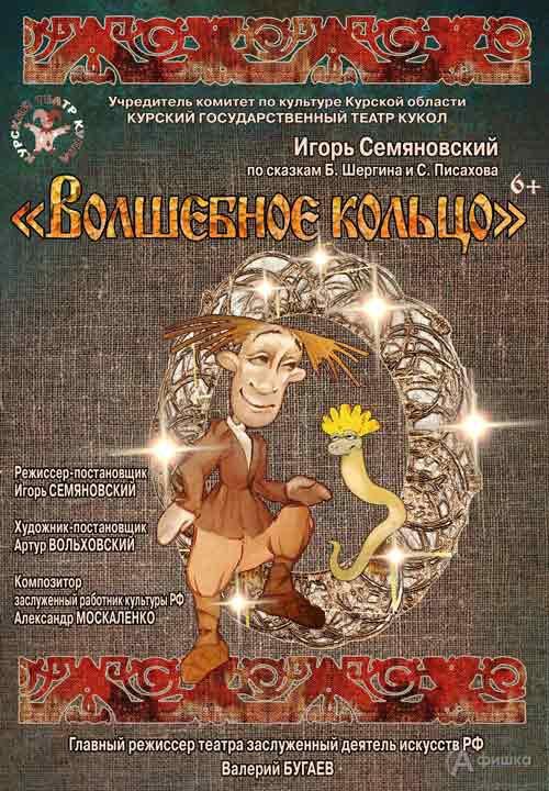 ХV Гастрольно-фестивальный тур «Майская карусель» в Белгороде: «Волшебное кольцо»