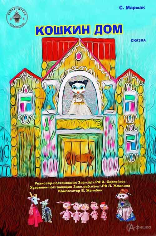 ХV Гастрольно-фестивальный тур «Майская карусель» в Белгороде: «Кошкин дом»