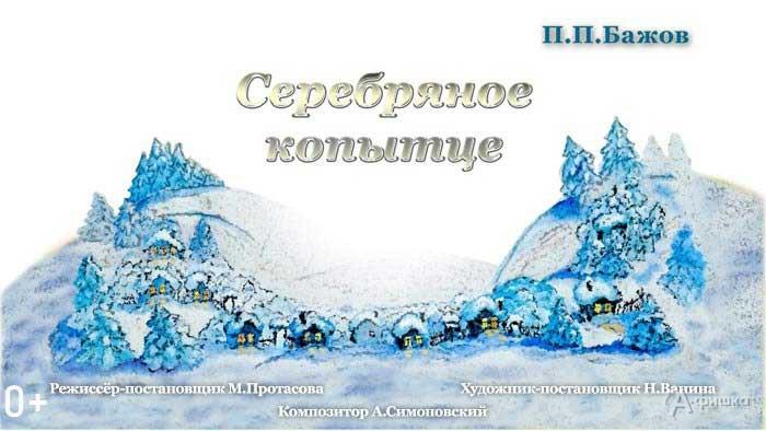 ХV Гастрольно-фестивальный тур «Майская карусель» в Белгороде: «Серебряное копытце»
