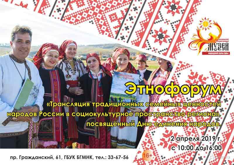 Этнофорум «Трансляция традиционных семейных ценностей»: Не пропусти в Белгороде