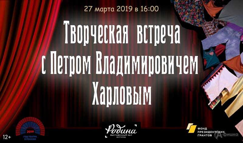 Творческая встреча с Петром Харловым в «Родине»: Не пропусти в Белгороде