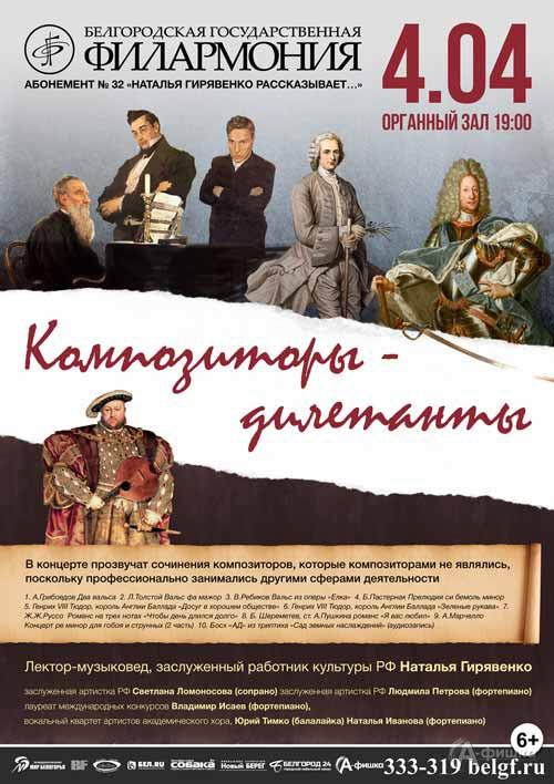Лекция-концерт «Композиторы-дилетанты»: Афиша Белгородской филармонии