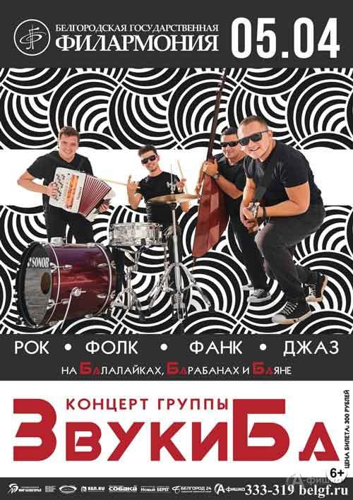 Концерт группы «ЗвукиБа» в Большом зале: Афиша филармонии в Белгороде