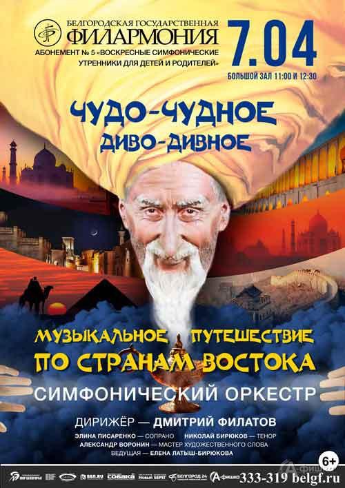 Концерт симфонического оркестра «Чудо-чудное, диво-дивное»: Афиша филармонии в Белгороде