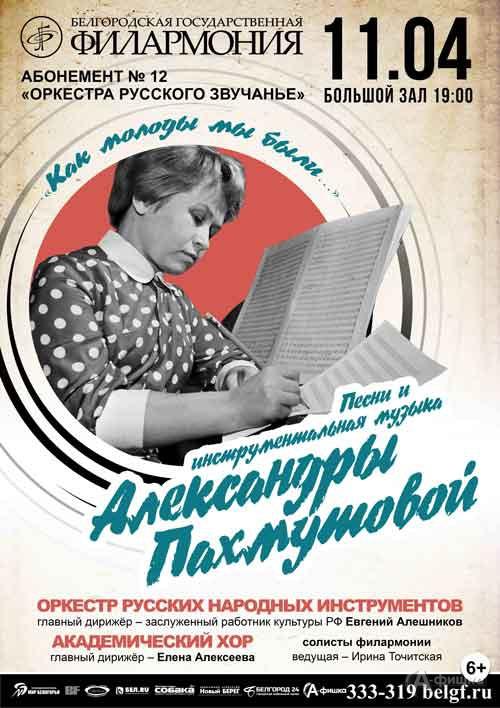 Концерт «Как молоды мы были…»: Афиша филармонии в Белгороде