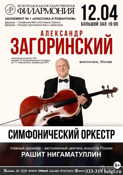 Александр Загоринский вабонементе «Классика иромантизм»: Афиша филармонии вБелгороде