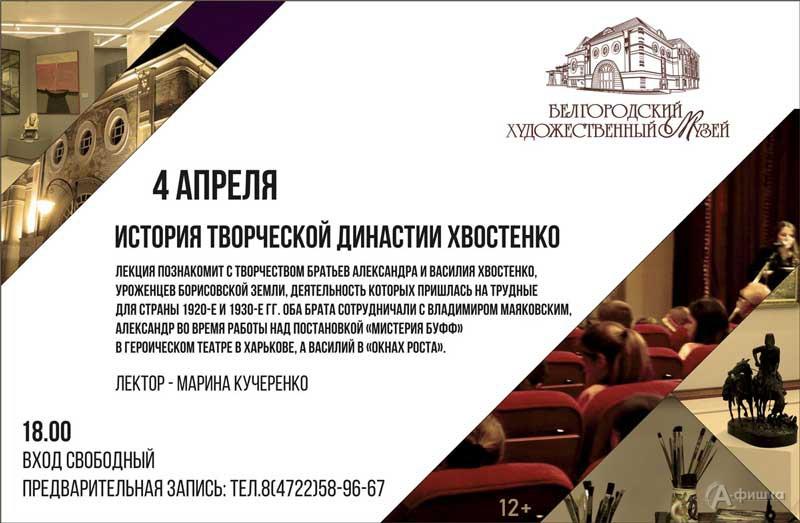 Лекция «История творческой династии Хвостенко» из цикла «Музейные истории»: Не пропусти в Белгороде