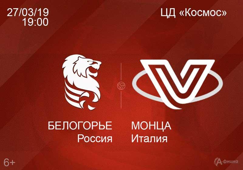 «Белогорье» (Россия) — «Монца» (Италия): Афиша спорта в Белгороде