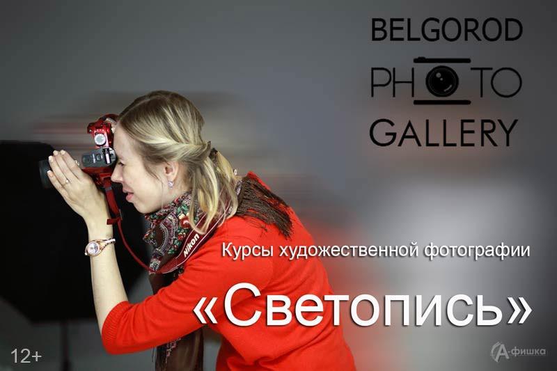 Бесплатное занятие курса художественной фотографии «Светопись»: Непропусти вБелгороде
