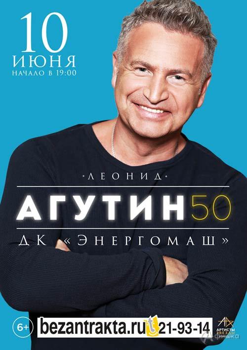 Леонид Агутин с программой «50»: Афиша гастролей в Белгороде