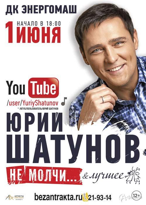Юрий Шатунов с программой «Не молчи» & лучшее: Афиша гастролей в Белгороде