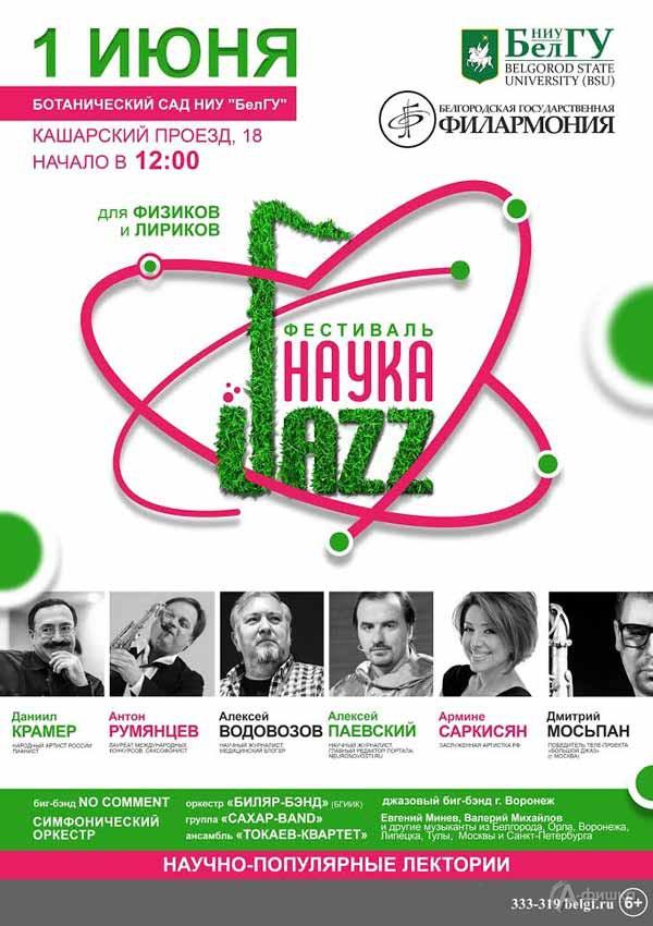 Первый фестиваль Фестиваль #НаукаДжаз в Ботаническом саду: Не пропусти в Белгороде