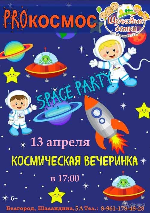 Праздник «PROкосмос» вклубе «Шёлковые детки»: Детская афиша Белгорода