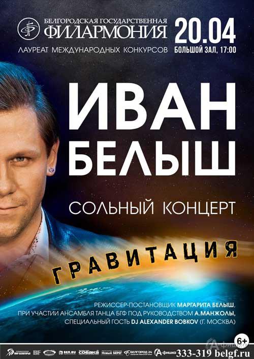Сольный концерт Ивана Белыша «Гравитация»: Афиша филармонии в Белгороде