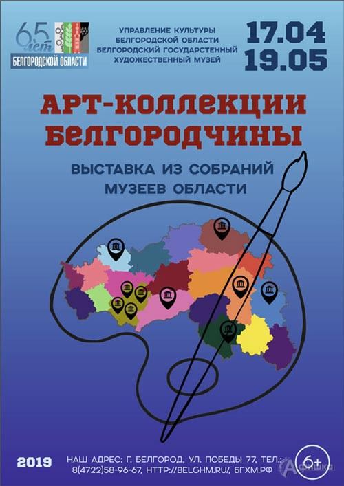 Выставка «Арт-коллекции Белгородчины» в Художественном музее: Афиша выставок в Белгороде