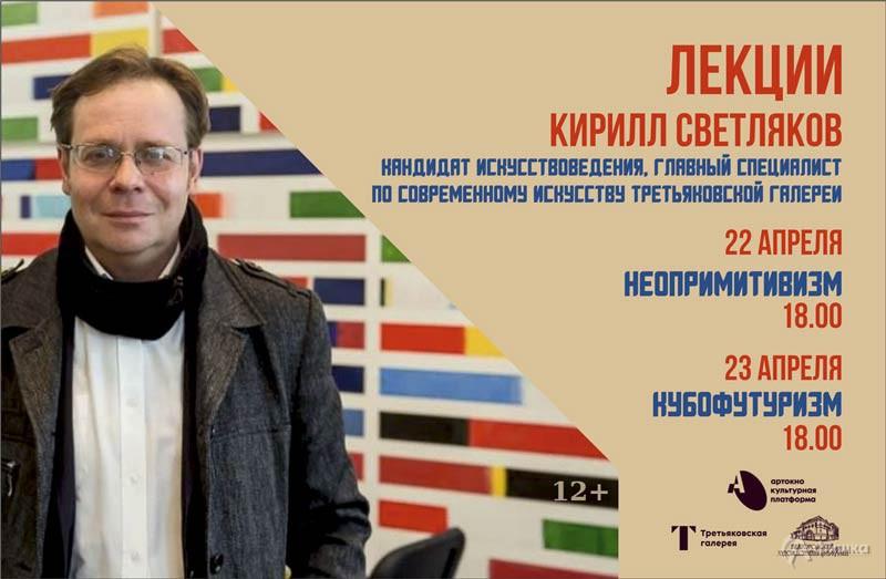 Лекции Кирилла Светлякова «Неопримитивизм» и «Кубофутуризм»: Не пропусти в Белгороде