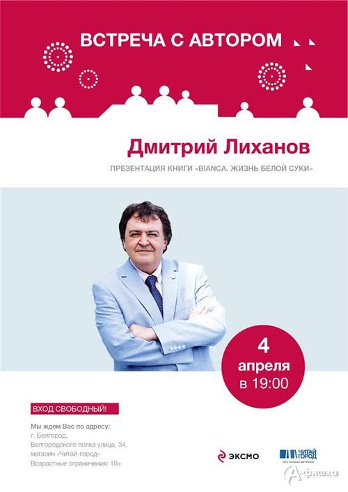 Встреча с писателем Дмитрием Лихановым: Не пропусти в Белгороде