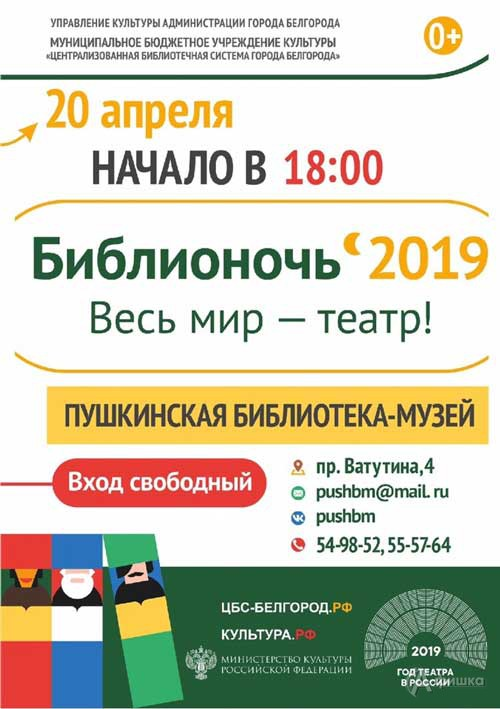 «Весь мир— театр!»: «Библионочь-2019» вПушкинской библиотеке-музее Белгорода